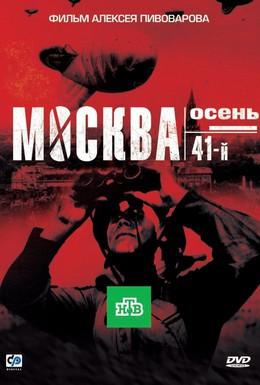 Постер фильма Москва. Осень. 41-й (2009)