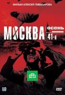 Москва. Осень. 41-й (2009)