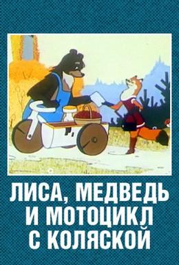 Постер фильма Лиса, медведь и мотоцикл с коляской (1969)