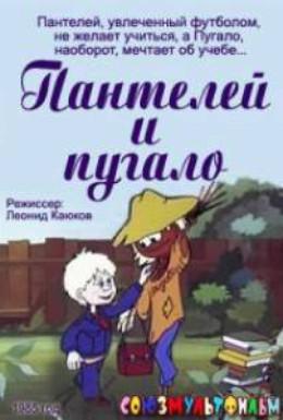 Постер фильма Пантелей и пугало (1985)