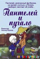 Пантелей и пугало (1985)