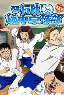 Постер фильма Вперед! Школьная секция пинг-понга (1995)
