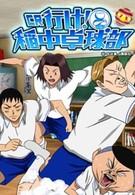 Вперед! Школьная секция пинг-понга (1995)