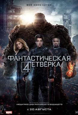 Постер фильма Фантастическая четверка (2015)