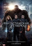 Фантастическая четвёрка (2015)