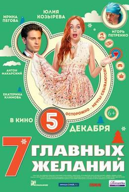 Постер фильма 7 главных желаний (2013)