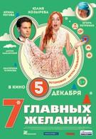 7 главных желаний (2013)