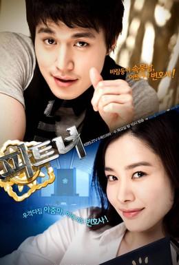 Постер фильма Партнёры (2009)