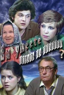 Постер фильма Вы умеете играть на пианино? (1982)