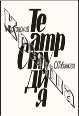 Постер фильма Крыша (1990)