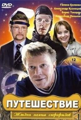 Постер фильма Путешествие (2007)