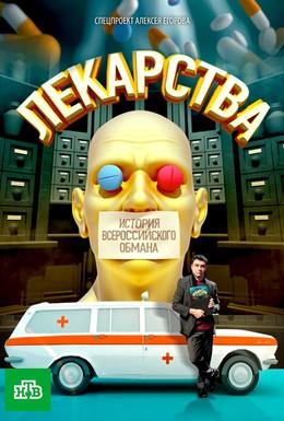 Постер фильма Лекарства. Заговор против здоровых. История всероссийского обмана (2010)