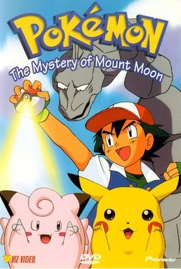 Постер фильма Покемон (2000)