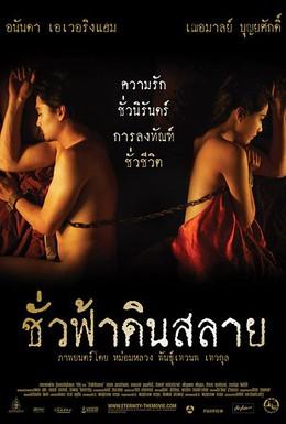 Постер фильма Вечность (2010)