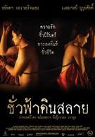 Вечность (2010)