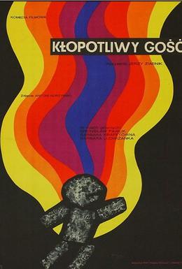 Постер фильма Беспокойный постоялец (1971)