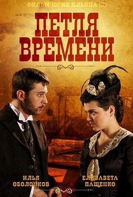 Постер фильма Петля времени (2013)