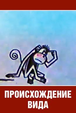 Постер фильма Происхождение вида (1966)