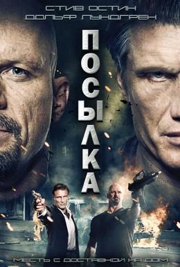 Постер фильма Посылка (2013)