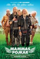 Братья-металлисты (2012)