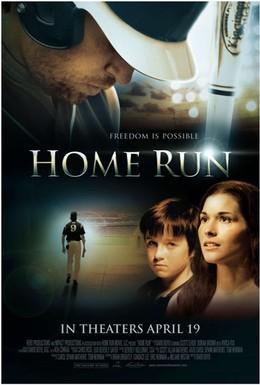Постер фильма Хоум Ран (2013)