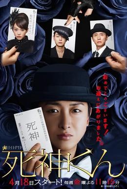 Постер фильма Синигами-кун (2014)