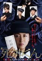 Синигами-кун (2014)