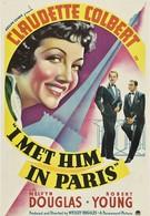 Я встретила его в Париже (1937)