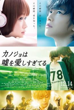 Постер фильма Она тоже любит ложь (2013)