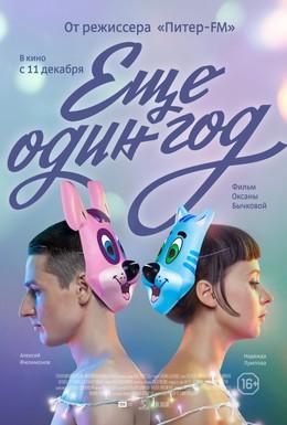 Постер фильма Еще один год (2013)