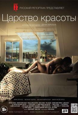 Постер фильма Царство красоты (2014)