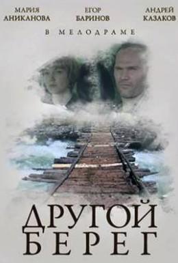 Постер фильма Другой берег (2014)