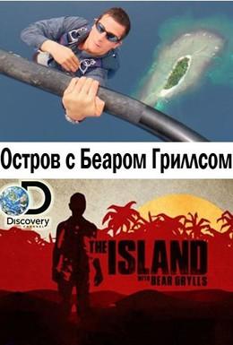 Постер фильма Остров с Беаром Гриллсом (2014)