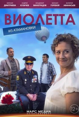 Постер фильма Виолетта из Атамановки (2013)