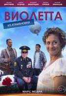 Виолетта из Атамановки (2013)
