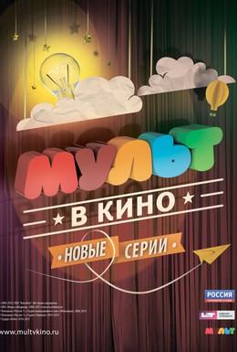 Постер фильма МУЛЬТ в кино. Выпуск №4 (2015)