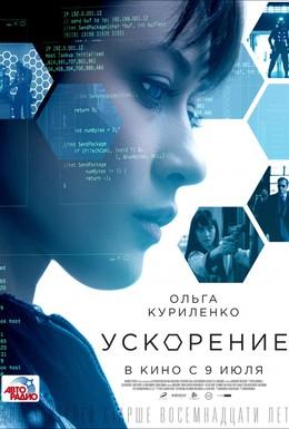 Постер фильма Ускорение (2015)