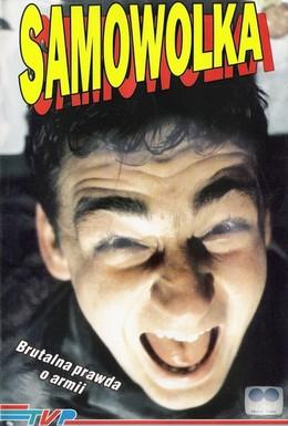 Постер фильма Самоволка (1993)