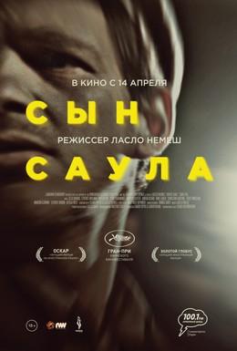 Постер фильма Сын Саула (2015)