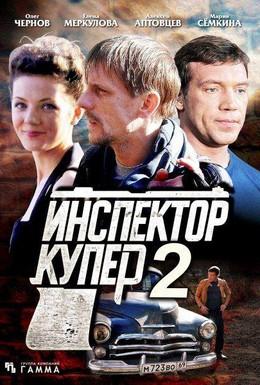 Постер фильма Инспектор Купер 2 (2015)