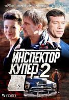 Инспектор Купер 2 (2015)
