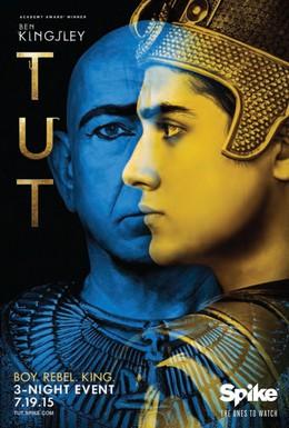 Постер фильма Тут (2015)