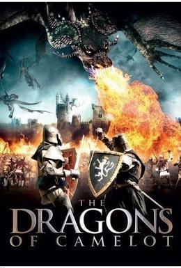 Постер фильма Драконы Камелота (2014)