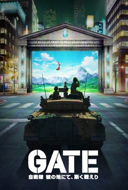 Постер фильма Врата (2015)
