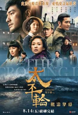 Постер фильма Переправа 2 (2015)