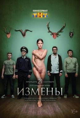 Постер фильма Измены (2015)