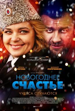 Постер фильма Новогоднее счастье (2014)