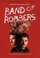 Банда грабителей (2015)