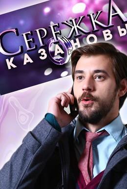 Постер фильма Сережка Казановы (2016)