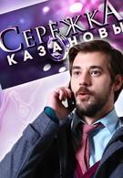 Сережка Казановы (2016)